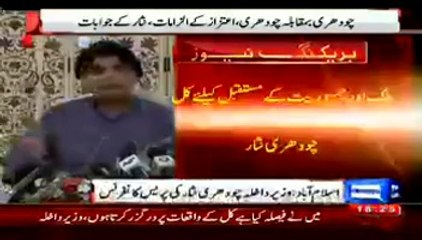 Chaudhary Nisar Press Conference on Aitzaz Ahsan Allegations – 6th September 2014