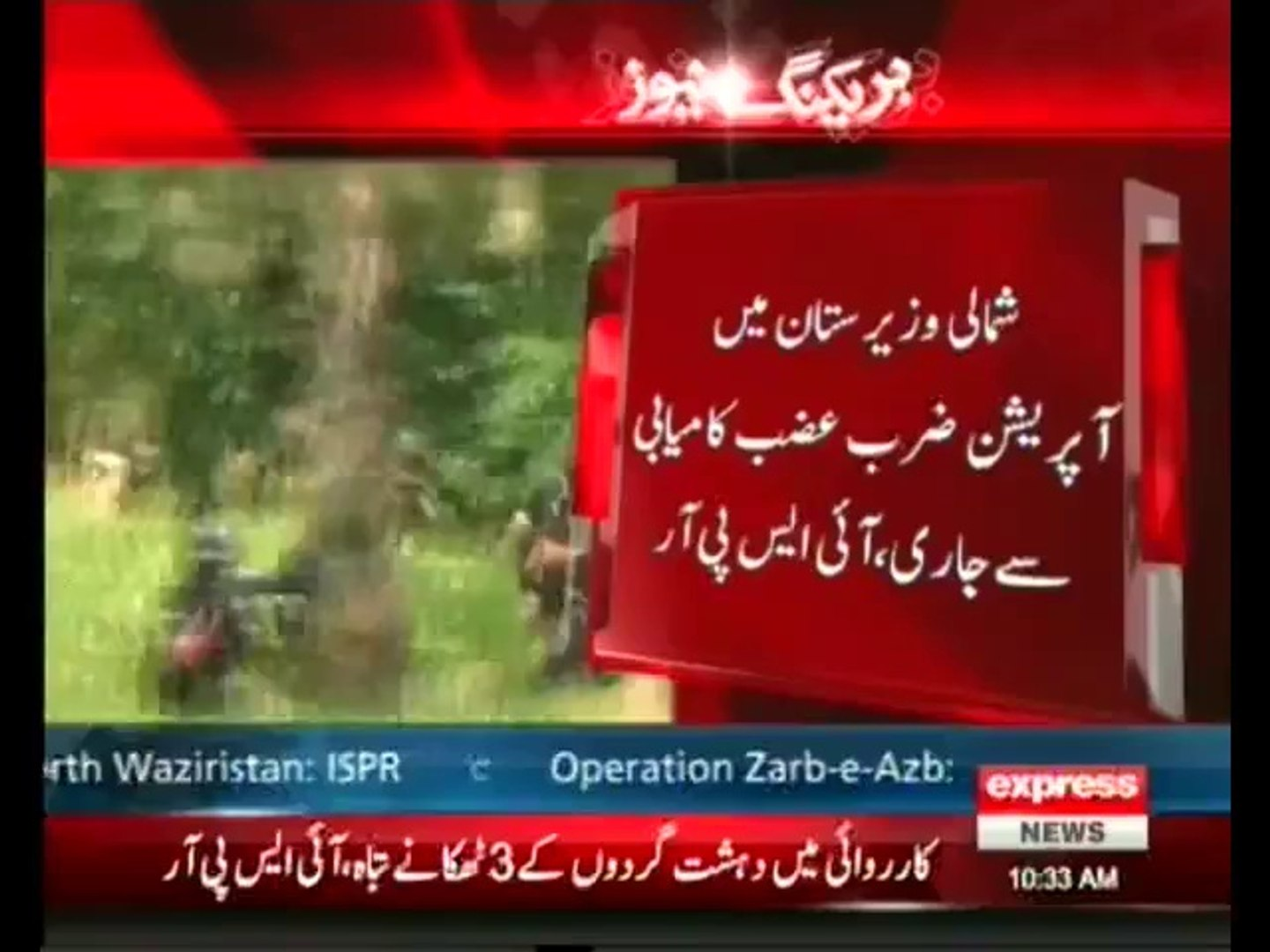 35 terrorists killed in air strikes on Datta Khel, NWA, 3 hideouts destroyed, says ISPR