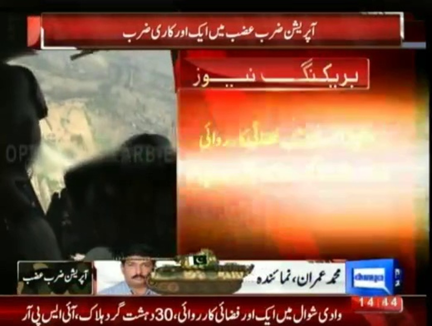 30 terrorists killed in air strikes in Shawal, North Waziristan, 2 hideouts destroyed, says ISPR
