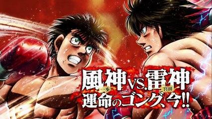 Premier teaser de Hajime No Ippo : The Fighting