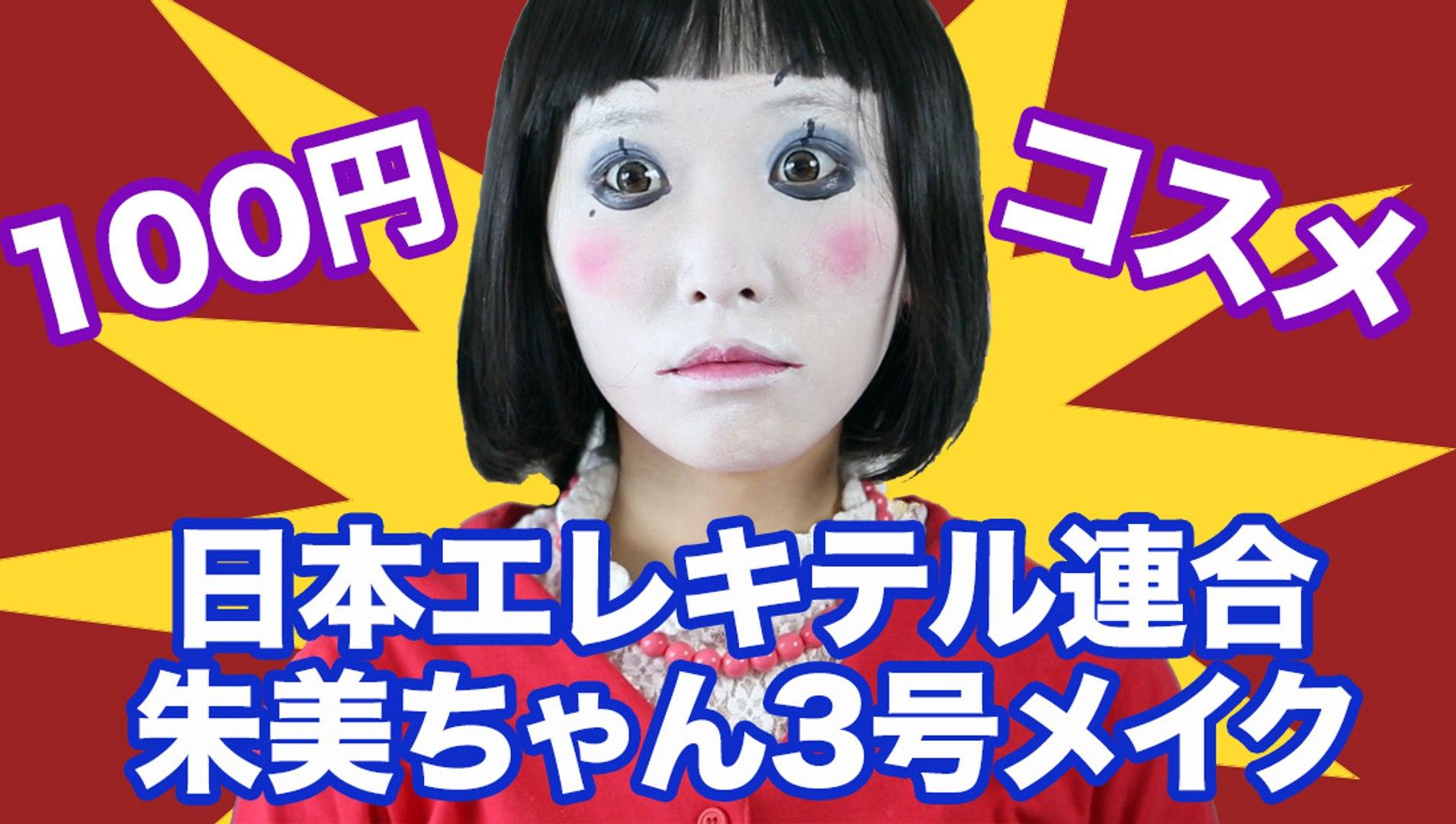 エレキテル 連合 ちゃん 日本 あけみ 謎のコント集団【日本エレキテル連合】の素顔・コントの魅力とは?