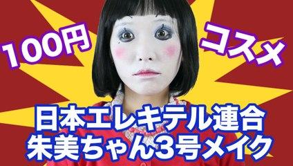 100円コスメで☆日本エレキテル連合朱美ちゃん3号メイク/ハロウィン・忘年会