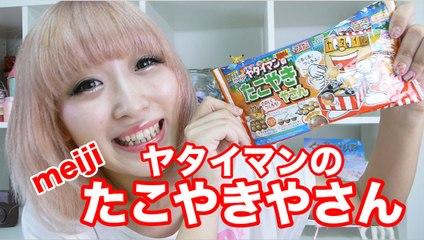明治ヤタイマンハンバーガーやさんを食べてみた!!/mogu mogu kawaii food