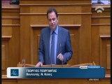 Ομιλία του Βουλευτή Γεώργιο Γεωργαντά στη Βουλή με θέμα : «Ίδρυση και οργάνωση Συμβουλίου Εθνικής Πολιτικής για την Παιδεία και άλλες διατάξεις».