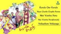 Chaplin Samanthi Songs Audio Jukebox ,  Ilaiya ,  Dhiyana ,  Baby Kruthika