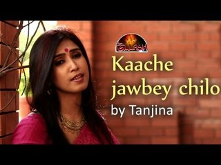 Rabindrasangeet-Kaache Jawbey Chilo By Tanjina