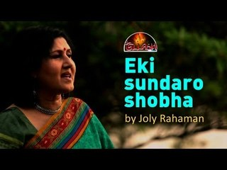 Rabindrasangeet-Eki Sundaro Shobha By Jolly Rahman