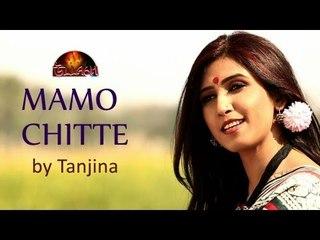 Rabindrasangeet-Mamo Chitte By Tanjina
