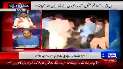 Where Was The Democracy When Anjum Aqeel(PMLN) Attacked Shalimar Police Station:- Rauf Klasra Shows The Video