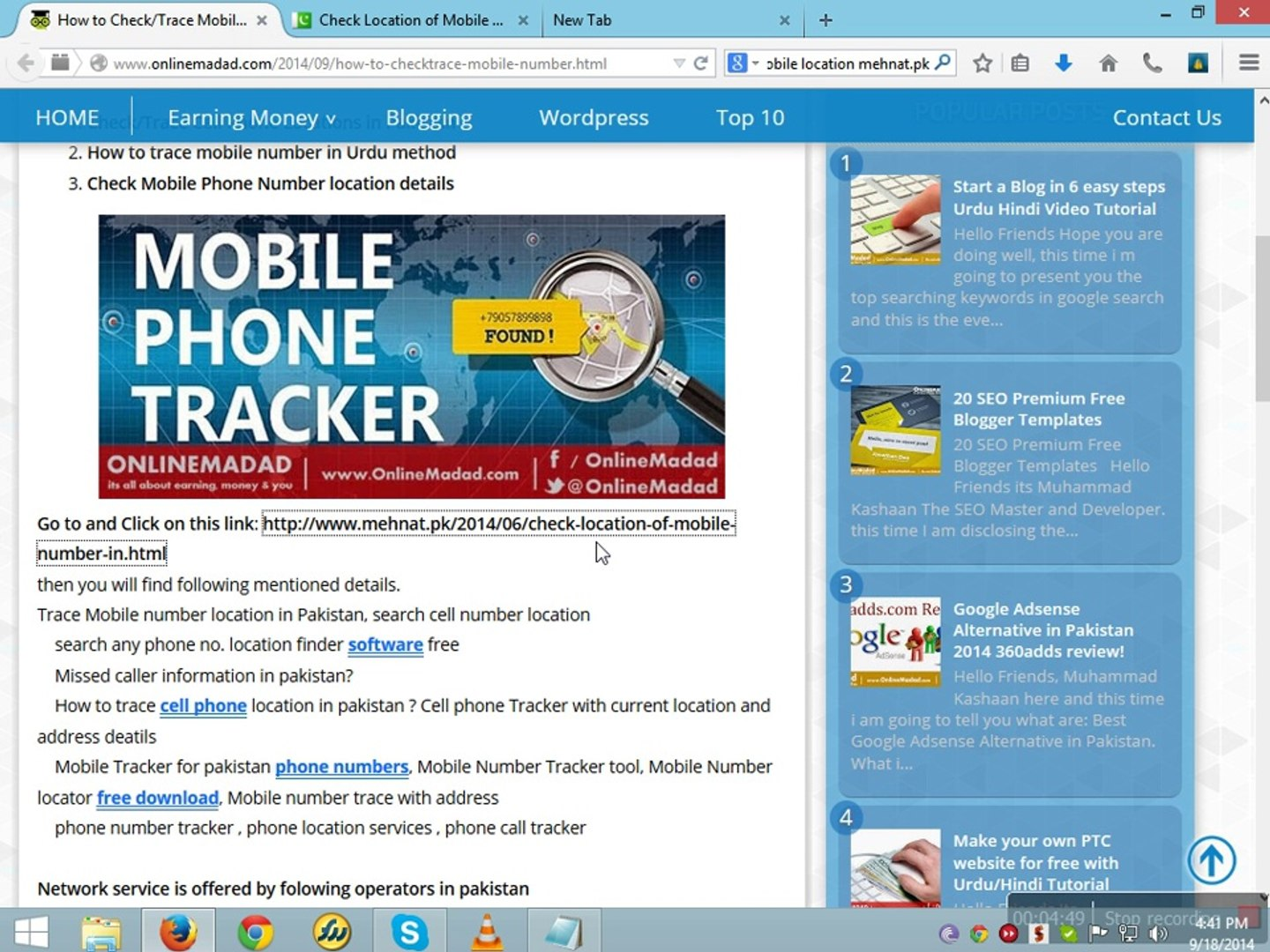 How to Trace/Check Mobile Phone No  Location in Pakistan