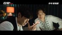 Korean Movie 타짜-신의 손 (Tazza-The High Rollers 2, 2014) 예고편 (Trailer)