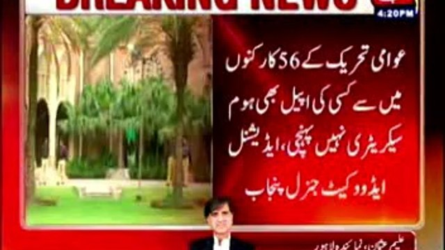 Lahore: PAT workers detention case heard in LHC