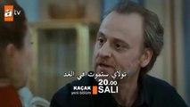 مسلسل الهارب الموسم الثاني اعلان الحلقة 3 مترجمة للعربية