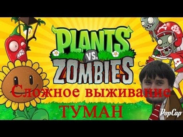 Растения против зомби сложное выживание туман