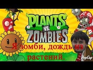 Растения против зомби  Я зомби, дождь из растений.