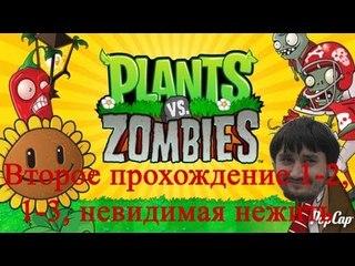 Растения против зомби Второе прохождение уровень 1-2, 1-3, мини игра невидимая нежить