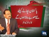 Dunya News-Imran Khan is welcome, new provinces inevitable to 'save' Pakistan: Altaf Hussain