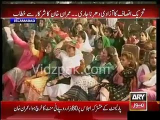 Tsunami is coming to Lahore soon :- Imran Khan Speech at D Chowk Sit-in