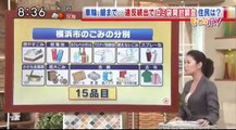 14 09 15 EX MB 横浜 ゴミ 分別 開封確認 プライバシーの侵害