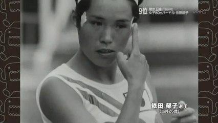 あなたが選ぶオリンピック名場面・陸上 10位~8位
