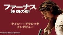 OOTF - 『ファーナス 訣別の朝』 Casey Affleck Interview (Japanese Sub Titles)