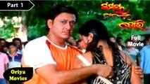 Oriya Full Movie | Siddhanta Mahapatra | Samaya Hatare Dori | Part 1