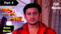 Oriya Full Movie | Siddhanta Mahapatra | Samaya Hatare Dori | Part 4
