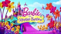 ΕΠΙΣΗΜΟ ΤΡΕΪΛΕΡ ΤΗΣ ΤΑΙΝΙΑΣ  BARBIE ΣΤΟ ΜΥΣΤΙΚΟ ΒΑΣΙΛΕΙΟ    Barbie (1)