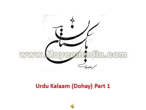 Urdu Kalaam (Dohay) Part 1