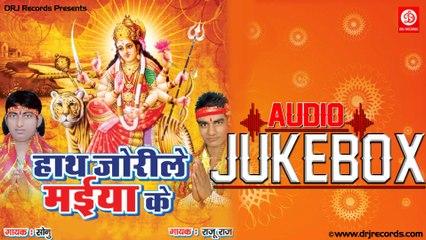 Hath Jorile Maiya Ke | Jukebox Full Audio Songs | Bhojpuri (Devotional) | Sonu, Raju Raj