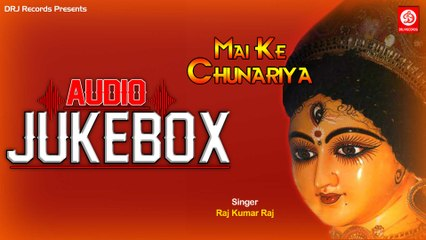16 Mai ke Chunariya | Jukebox Full Audio Songs | Bhojpuri (Devotional) | Kumar Raj