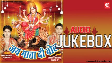 13  Jai Mata Di Bol | Jukebox Audio Songs | (Devotional) | Dhananjay Sharma, Manoj Kumar