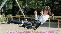 松田聖子/Private school