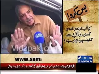 On one hand, Imran Khan talks about the VIP culture, on the other hand he travels by a chopper :- CM Shahbaz Sharif speaks out against VIP culture