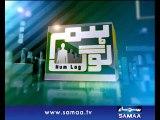 Hum Log, 04 Oct 2014 Samaa Tv