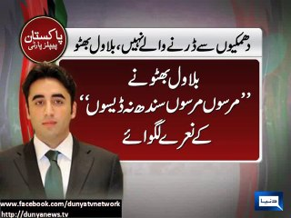 Threats can't deter us, several lakh will show up on October 18 :- Bilawal Bhutto