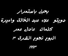 بحبك باستمرار علاء عبد الخالق وأ�