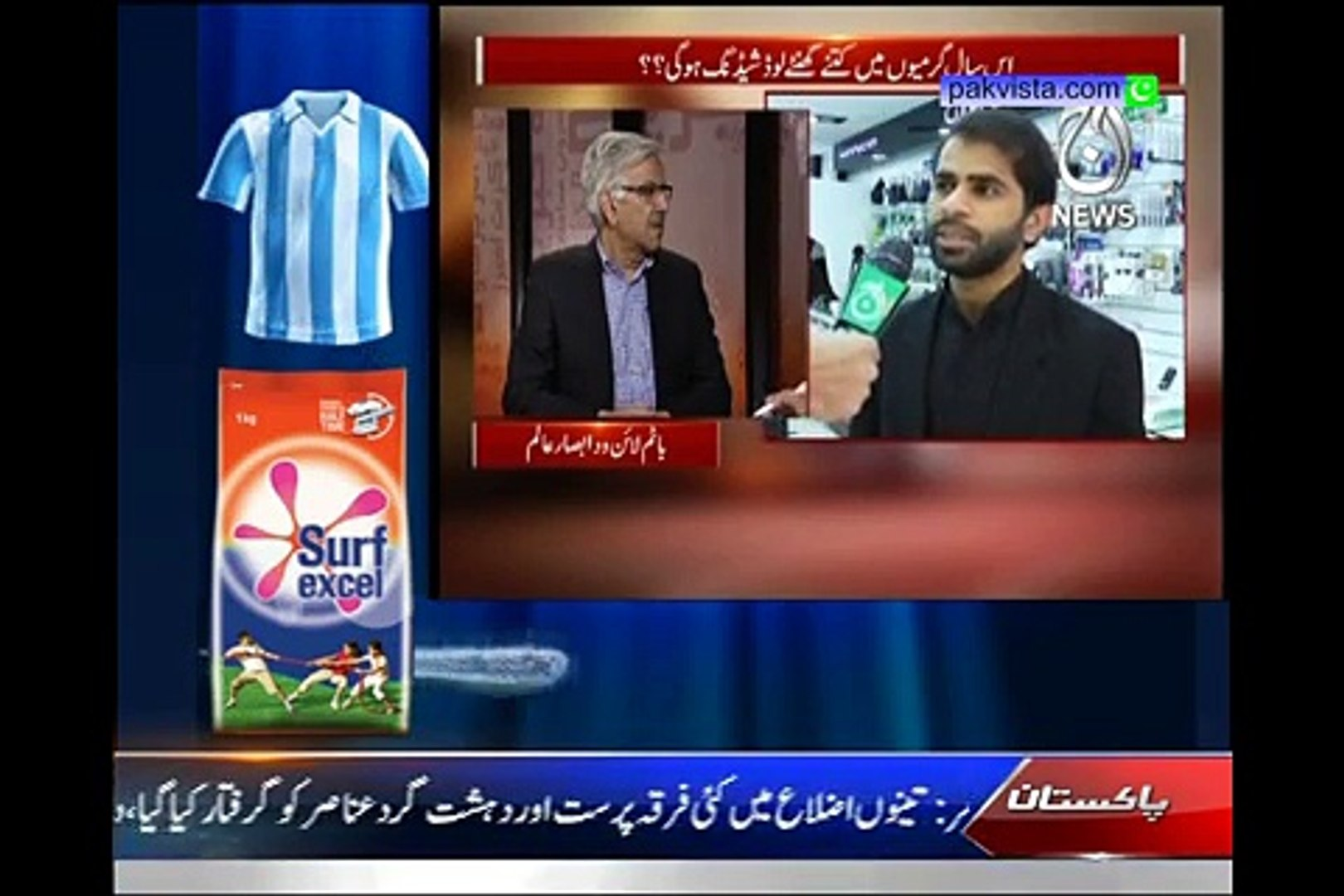 Bottom Line With Absar Alam 20th Feb 2015