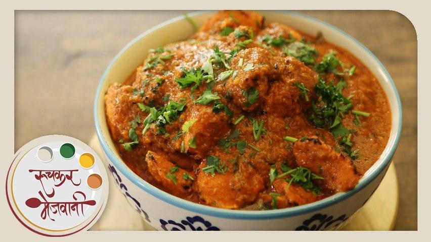 How to make Chicken Tikka Masala - Recipe by Archana - Indian Tandoori Style Gravy in Marathi