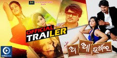 A A Aa Harshei Official Trailer |  Latest Odia Movie A A Aa Harshei | Odia Film A A Aa Harshei