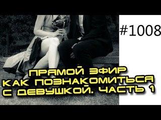 Как познакомиться с девушкой. Часть 1. Прямой эфир Юрия Спасокукоцкого