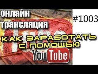 Как заработать деньги с помощью youtube - вебинар