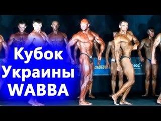 Мотивация и Соревнования. - 690. Кубок Украины WABBA 2012 Ю. Спасокукоцкий г Львов