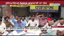 Jewellers' held strike for one day | Amritsar