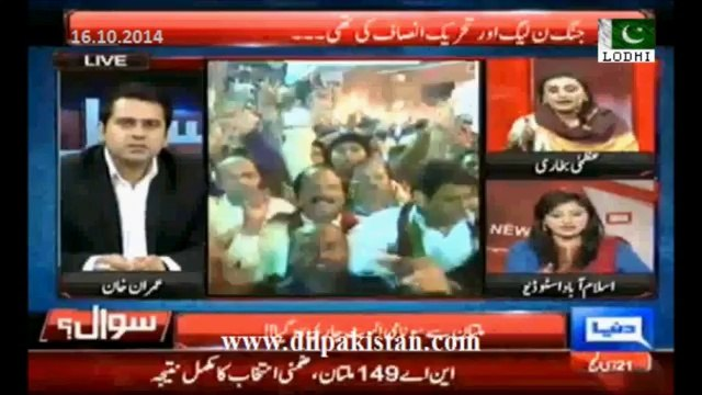 It's not Dogar's win, Its Javed Hashmi's defeat, Earth is shaking under PML-N's feet- Fareeha Idrees