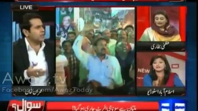It's not Dogar's win, Its Javed Hashmi's defeat - Fareeha Idrees