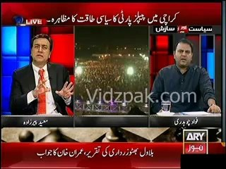 Moeed Pirzada says PPP Jalsa had just 1 lac people , Fawad Chaudhry says crowd was massive today