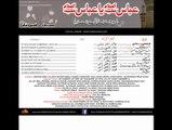 Promo Noha by Hasnain Abbas 2014 2015 Nohay 1436 Hijri