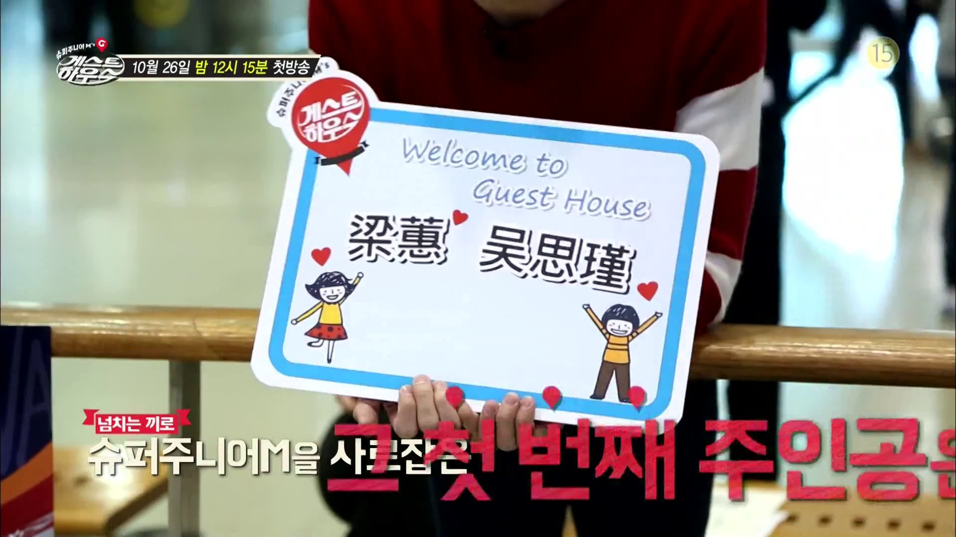 [PV] SJM Guest House [HD]