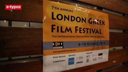 London Greek film festival 2014 (wideangle)